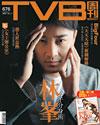 下載 TVB Weekly #676