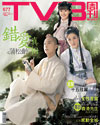下載 TVB Weekly #677