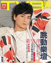 下載 TVB Weekly #678