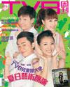 下載 TVB Weekly #679