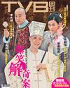 下載 TVB Weekly #681