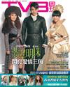 下載 TVB Weekly #682