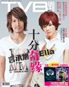 下載 TVB Weekly #683