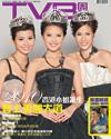下載 TVB Weekly #684