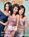 下載 TVB Weekly #685