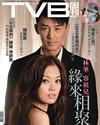 下載 TVB Weekly #686