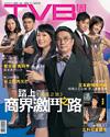 下載 TVB Weekly #687