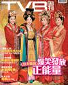 下載 TVB Weekly #688