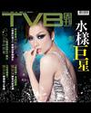 下載 TVB Weekly #691