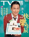 下載 TVB Weekly #692