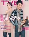 下載 TVB Weekly #694