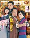 下載 TVB Weekly #695