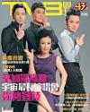 下載 TVB Weekly #696
