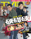 下載 TVB Weekly #697