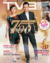 下載 TVB Weekly #700