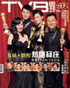 下載 TVB Weekly #702