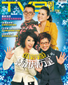 下載 TVB Weekly #703