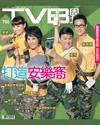 下載 TVB Weekly #705