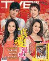 下載 TVB Weekly #711