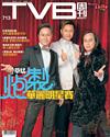 下載 TVB Weekly #713