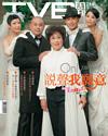 下載 TVB Weekly #714