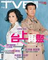 下載 TVB Weekly #715
