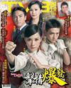 下載 TVB Weekly #716