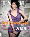 下載 TVB Weekly #719
