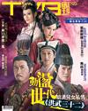 下載 TVB Weekly #720