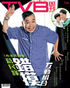 下載 TVB Weekly #724