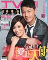 下載 TVB Weekly #725