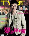 下載 TVB Weekly #726