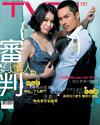 下載 TVB Weekly #727