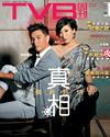 下載 TVB Weekly #731