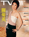 下載 TVB Weekly #732
