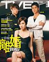 下載 TVB Weekly #733