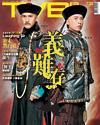 下載 TVB Weekly #735