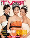 下載 TVB Weekly #737
