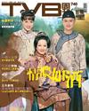 下載 TVB Weekly #740