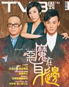 下載 TVB Weekly #742