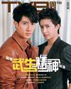 下載 TVB Weekly #743