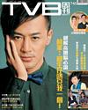 下載 TVB Weekly #745
