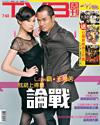 下載 TVB Weekly #748