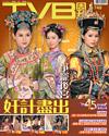 下載 TVB Weekly #749