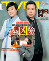 下載 TVB Weekly #750