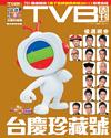 下載 TVB Weekly #751