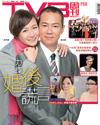 下載 TVB Weekly #752