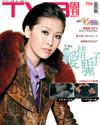 下載 TVB Weekly #754