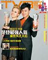 下載 TVB Weekly #755