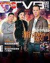 下載 TVB Weekly #756